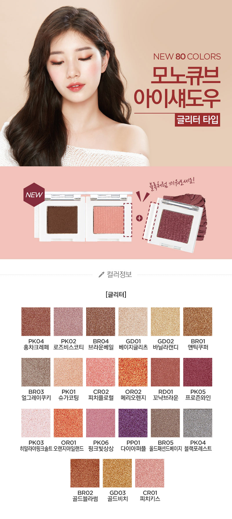 Korean Cosmetics - missBeautyKorea, Find Your Beauty