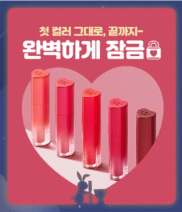 Black Rouge Color Lock Heart Tint 3.5ml