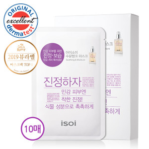ISOI Pure Special Skin care Line Mask Pack 20ml*10