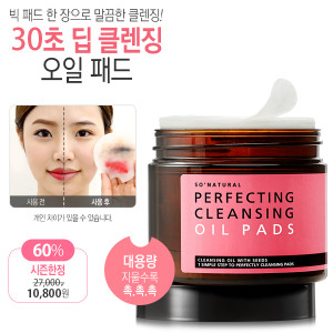 SO NATURAL PERFECTING CLEANSING OIL PADS 265ml