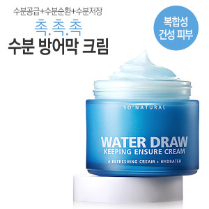 SO NATURAL  HIGH WATER DRAW KEEPING ENSURE CREAM 75ml