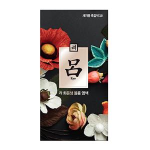 RYOE Hwayunsaeng Volume Hairdye Cream